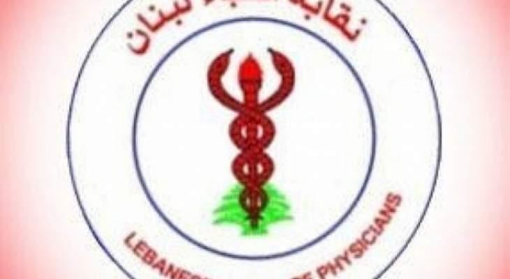 أبو شرف استنكر الإعتداء على أحد الأطباء في دورس: لإقرار قوانين حصانة الطبيب