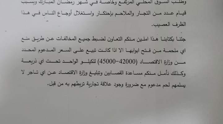 إتحاد القصابين للبلديات: لمنع الملاحم من فتح أبوابها إن لم تلتزم بتسعيرة وزارة الإقتصاد