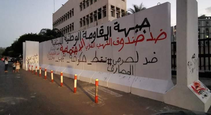 النشرة: كتابة شعارات ضد مصرف لبنان على البلوكات الاسمنتية امام فرع صيدا