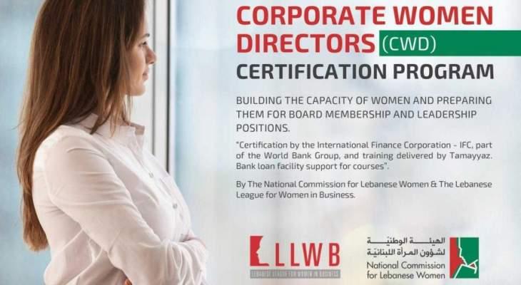 هيئة شؤون المرأة ورابطة سيدات العمل تطلقان برنامج بناء قدرات المرأة القيادية