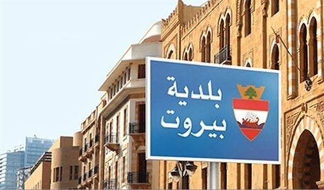 بلاغ لمحافظ بيروت: يمنع المباشرة بتزويد السيارات بالوقود إلا بحضور الأجهزة الأمنية