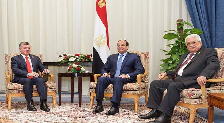 رؤساء مصر والأردن وفلسطين: حل الدولتين سبيل وحيد لتحقيق السلام الشامل والعادل