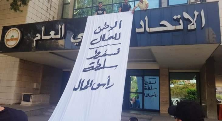 الشيوعي: شباب من الحزب دخلوا مقر الاتحاد العمالي ودعوا للاعتصام أمام جمعية المصارف الاحد