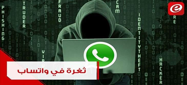 ثغرة في واتساب: مليون و500 ألف مستخدم كانوا عرضة للتجسس!
