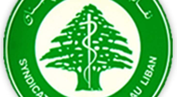 نقابة المستشفيات: احدى الشركات اتصلت بالوزير حسن لتامين الأوكسيجين