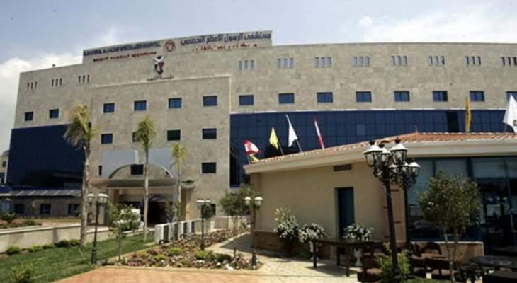 مستشفى الرسول الاعظم استنكر الاعتداء على طاقمه: لمحاسبة المرتكبين