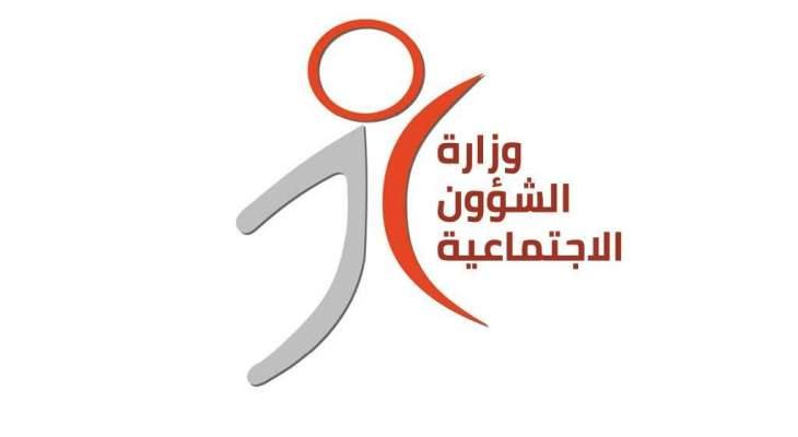 وقفة إحتجاجية لمؤسسات رعاية ذوي الاحتياجات الخاصة أمام وزارة الشؤون الإجتماعية