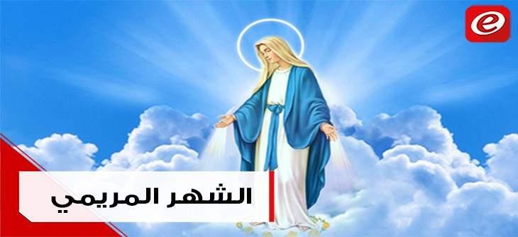 ختام الشهر المريمي: كيف بدأ في لبنان