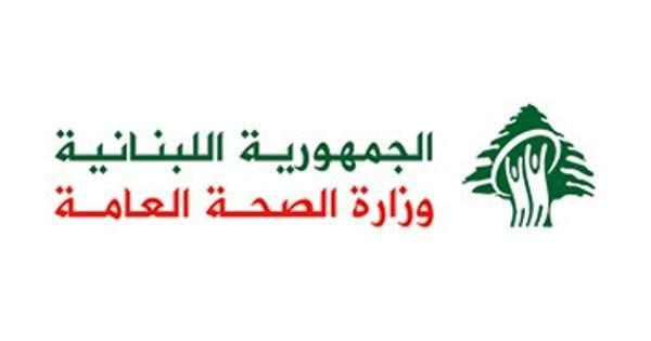 وزارة الصحة: 8 حالات إيجابية على متن رحلات وصلت إلى بيروت في 20 و21 الحالي