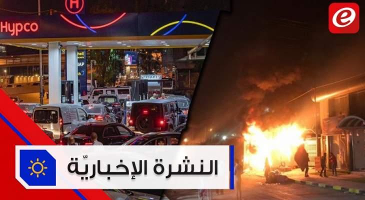 موجز الأخبار: محطات المحروقات تبدأ إضرابًا مفتوحًا وحرق القنصلية الإيرانية في النجف
