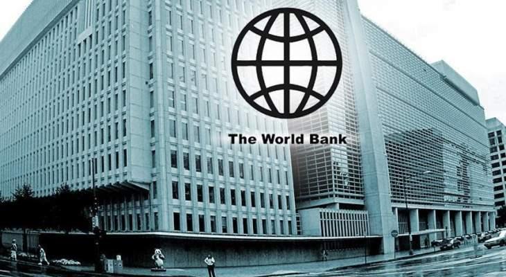 البنك الدولي: السلطة الفلسطينية تواجه أزمة سيولة خانقة بسبب فجوة تمويلية