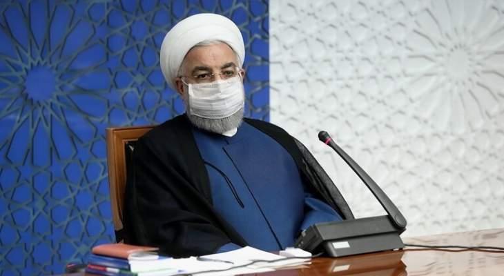 روحاني: سنعود إلى التزاماتنا بالاتفاق النووي خلال يومين إذا ما رفعت واشنطن العقوبات