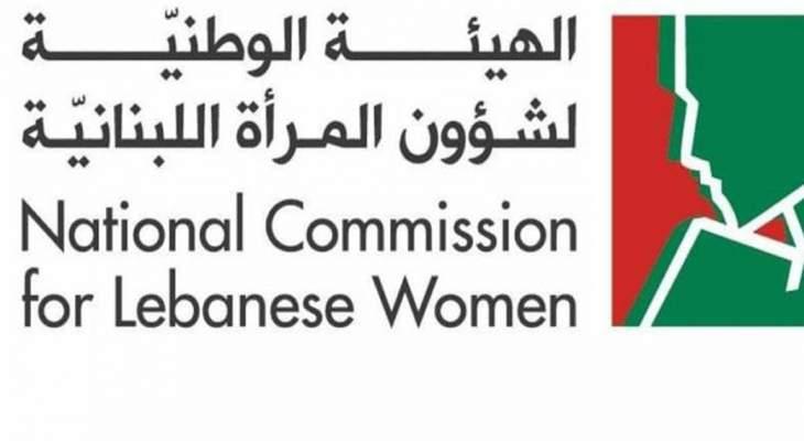 الهيئة الوطنية لشؤون المرأة تطالب الحكومة بتضمين البيان الوزاري الالتزام بدعم قضايا المرأة