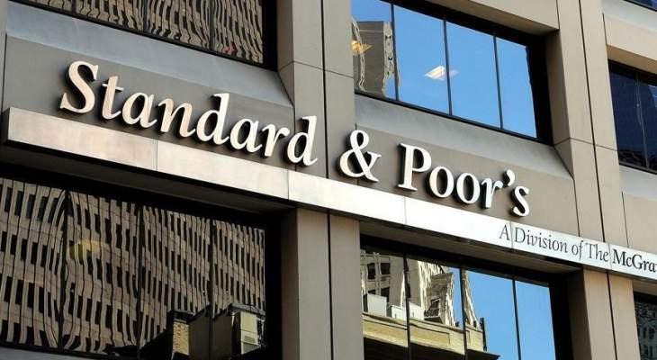 ستاندرد آند بورز: حكومة لبنان ستحقق بعض التقدم بشأن الإصلاحات في الأجل القصير