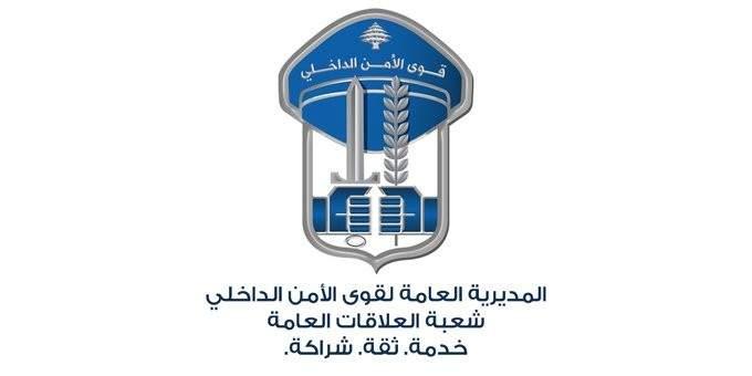 قوى الأمن: سنعمد إلى ضبط المخالفات خلال فترة عيد الفصح حفاظا على السلامة العامة