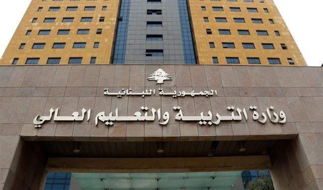 النشرة: وزارة التربية اعدت قراراً للمجذوب يسمح بموجبه لمن يرغب من حاملي الافادات بالتقدم للإمتحانات الرسمية