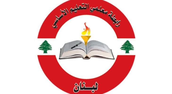 رابطة معلمي الأساسي: لدعم قطاع التعليم الرسمي وتسديد مستحقات الصناديق خلال حزيران