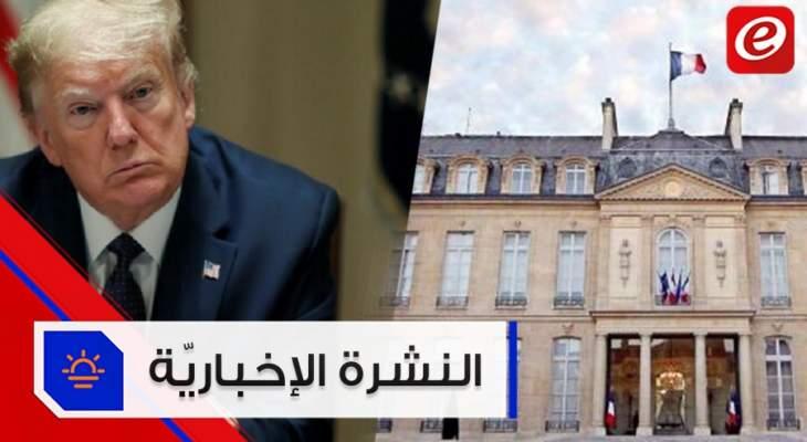 موجز الأخبار: فرنسا تأسف لعدم التزام زعماء لبنان بتعهداتهم وترامب يعلن أن لقاح كورونا سيتوفر قريبا