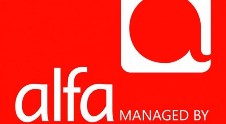 شركة ألفا تنفي صدور قرار بإلغاء التشريج الشهري