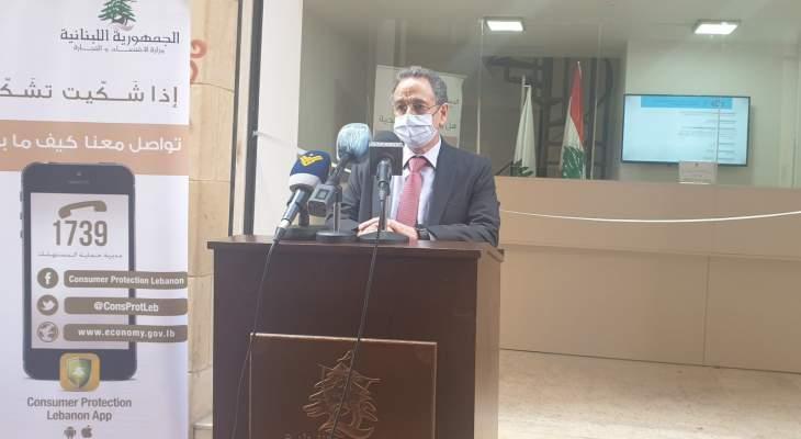 نعمة: استحدثنا شباك موحّد للمعاملات الإدارية في وزارة الاقتصاد والتجارة