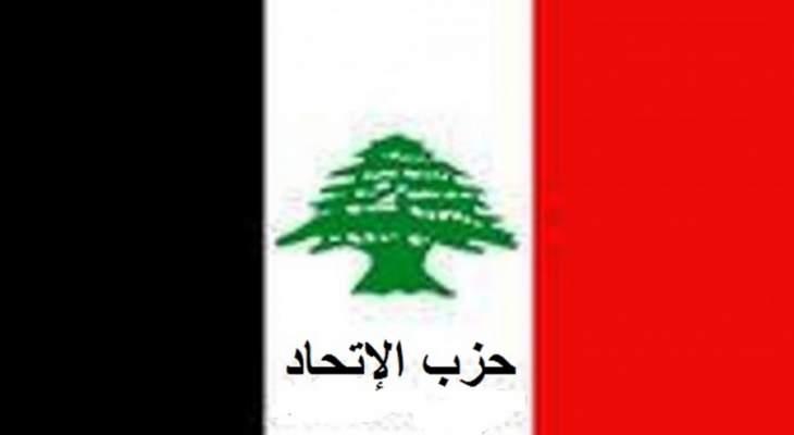حزب الإتحاد: الوضع القائم في لبنان والمنطقة والعالم لا يوحي بالثقة