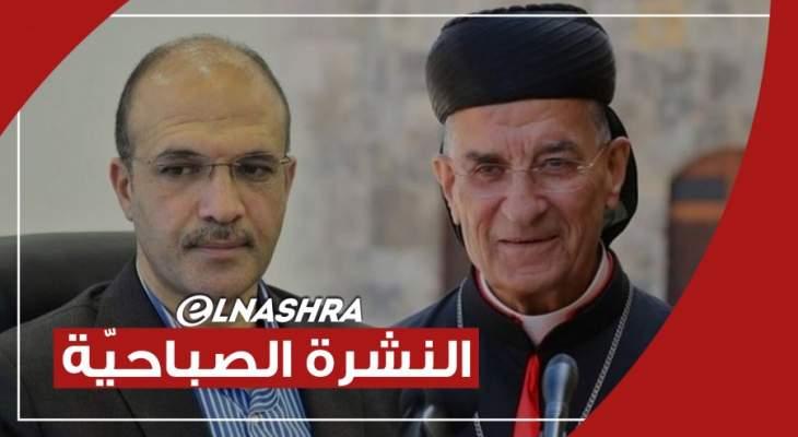 النشرة الصباحية: الراعي يكشف أن حزب الله الذي يقرر الحرب والسلام وإذن الإستخدام الطارئ لـ SINOPHARM