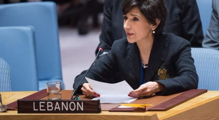 امل مدللي فازت بانتخابات لجنة بناء السلام بالامم المتحدة وصوت للبنان 170 بلدا من اصل 193