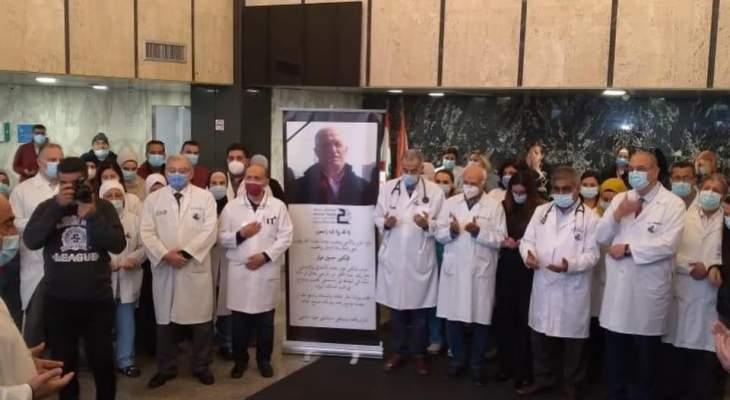 الوقوف دقيقة صمت في مستشفى حمود بصيدا عن روح الطبيب حسين فواز بعد وفاته بسبب كورونا