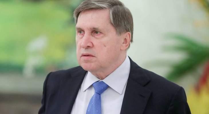 أوشاكوف: خارجية روسيا تجري مشاورات عن احتمال توقيع وثائق بختام قمة بوتين- بايدن