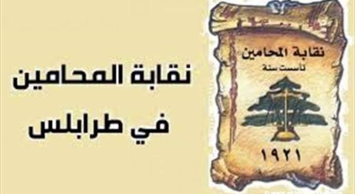 مجلس نقابة محامي طرابلس: متضامنون مع القاضيين وهبة ونصار