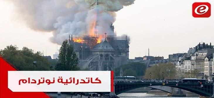كاتدرائية نوتردام: حريقٌ في قلب باريس التاريخي!
