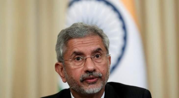 وزير خارجية الهند: نتوقع السيطرة يوما ما على القطاع الخاضع لباكستان من كشمير