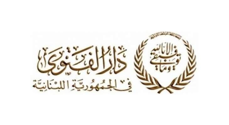 دار الفتوى تنفي تدخل المفتي دريان بتشكيل الحكومة