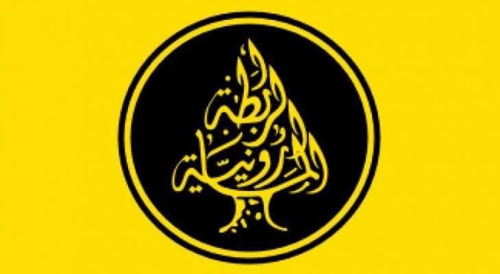 الرابطة المارونية تمنت من دياب تلقّف مبادرة عون بشأن التدقيق الجنائي بسرعةٍ وإيجابية
