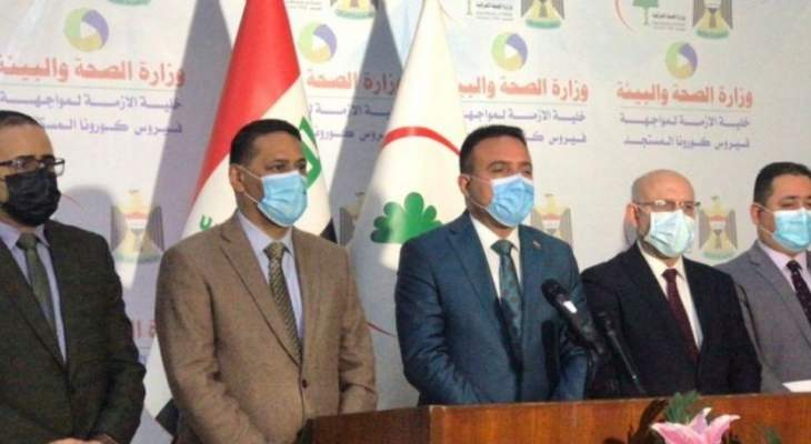 الصحة العراقية: أكثر من 50 بالمئة من الإصابات هي بالسلالة المتحورة لكورونا