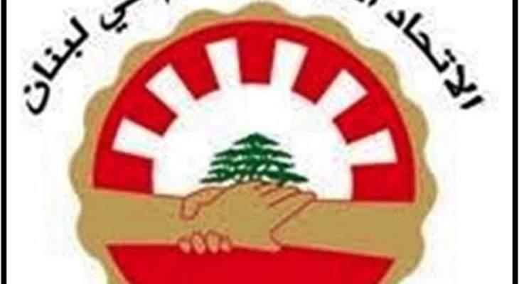 الاتحاد العمالي طالب يمين بدعوة لجنة مؤشر الغلاء لرفع الحد الادنى للأجور
