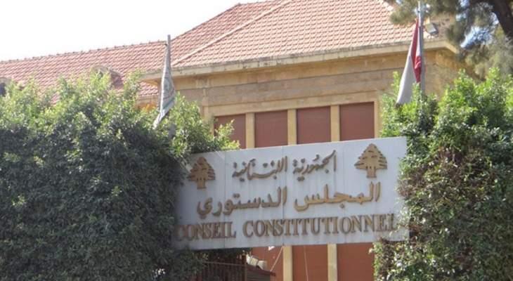 المجلس الدستوري يعلّق مفعول القانون المتعلق بتمديد آلية التعيين في الفئة الاولى