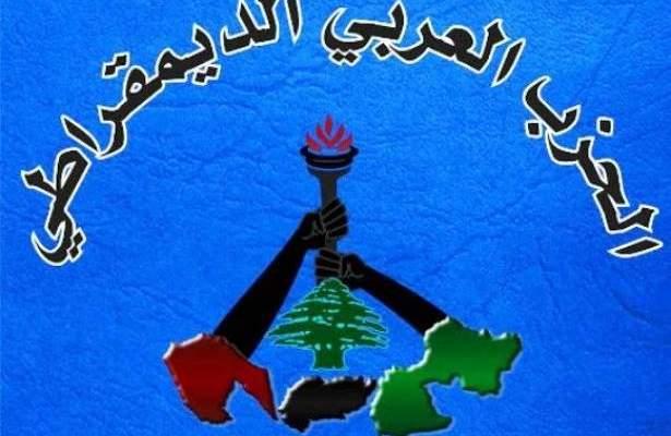 الحزب العربي الديمقراطي: يوجد مشكلة تتمثل بتغييب الطائفة الاسلامية العلوية عن كل شيء