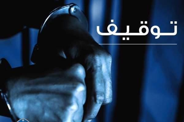 قوى الأمن: توقيف الرأس المدبر لإحدى أخطر عصابات سرقة السيارات في النبعة