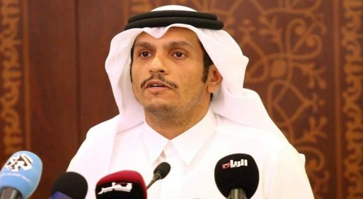 وزير خارجية قطر دافع عن العملية التركية بسوريا: جاءت للقضاء على تهديد وشيك