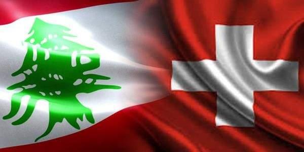 نائب سويسري: الأموال التي جاءت من لبنان بعد العام 2016 زادت 2 مليار دولار