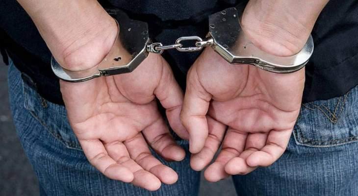 قوى الأمن: توقيف مطلوب بحقه 16 مذكرة قضائية ويقوم بترويج عملة مزيفة
