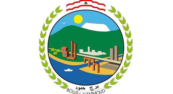 بلدية برج حمود أطلقت خطا ساخنا لدعم سكان المنطقة على مواجهة التحديات