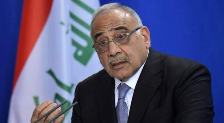 عبد المهدي طالب بمنحه صلاحية إجراء تعديلات وزارية: نعمل على تحقيق مطالب المتظاهرين