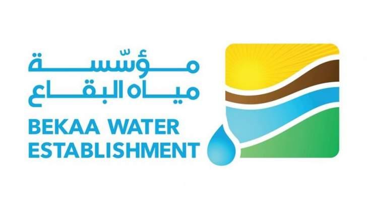 مياه البقاع: نبذل أقصى الجهود لتأمين أفضل الخدمات للمشتركين