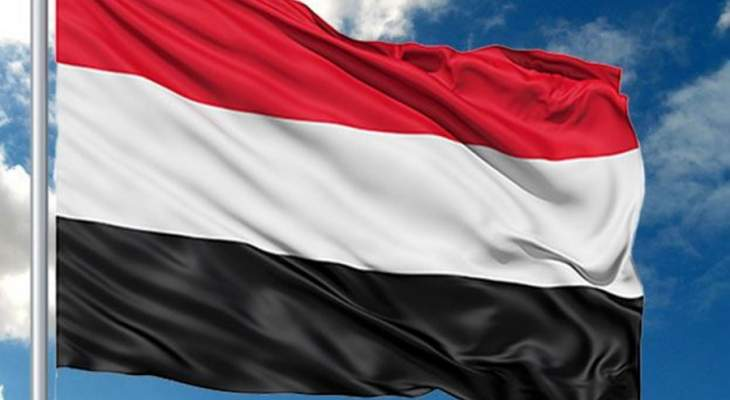 حكومة اليمن: نرحب بفرض واشنطن عقوبات على كيانات إيرانية هربت السلاح للحوثيين