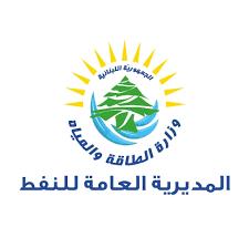 المديرية العامة للنفط: شركة ENOC الاماراتية ستتسلم النفط العراقي وتستبدله بشحنتين لزوم حاجة كهرباء لبنان