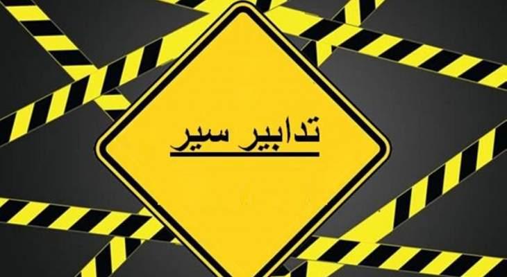 قوى الأمن تدابير سير على طريق المطار القديمة بسبب أعمال تزييح
