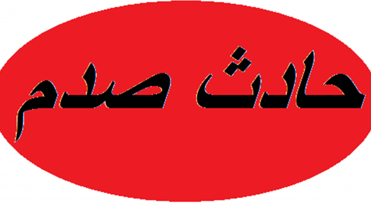 التحكم المروري: جريحان نتيجة حادث صدم على بولفار التبانة باتجاه عكار