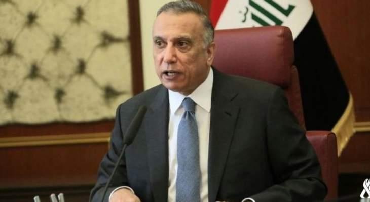 الكاظمي للملك الأردني: موقفنا ثابت من أمن واستقرار المملكة